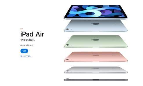 iPadAir4官网开启预购,搭载a14处理器价格4799起