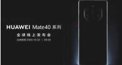 华为mate40系列新配色渲染图曝光,橘黄色设计亮眼
