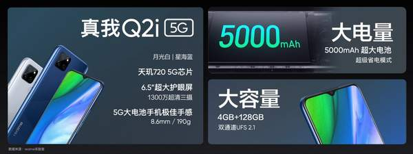 realmeQ2i屏幕分辨率是多少?屏幕怎么样?