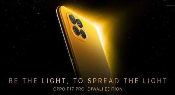 oppoF17ProDiwali版曝光,将于明日在海外发布