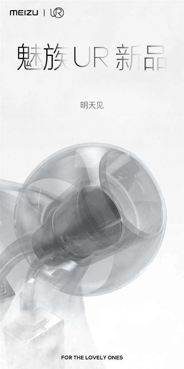 魅族UR新品高端声学耳机官宣,10月19日正式发布