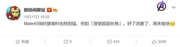 华为mate40保时捷版最新爆料:搭载潜望超长焦
