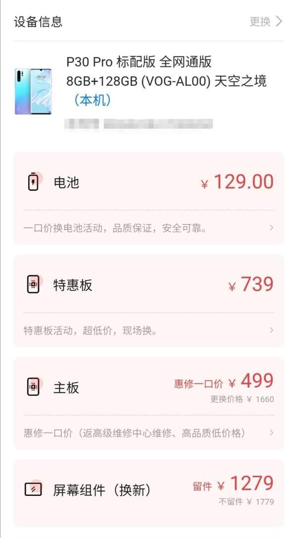 華為mate30屏幕多少錢換一個?華為mate30原裝屏價格