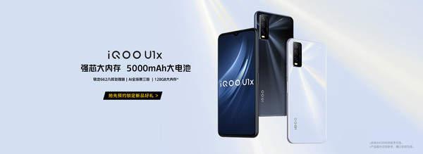 iQOOU1x正式上架:搭载骁龙662,预计售价百元