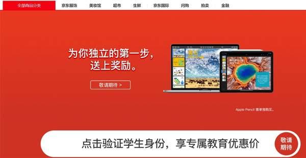 2020年苹果教育优惠已经截止,京东苹果自营店再开启!
