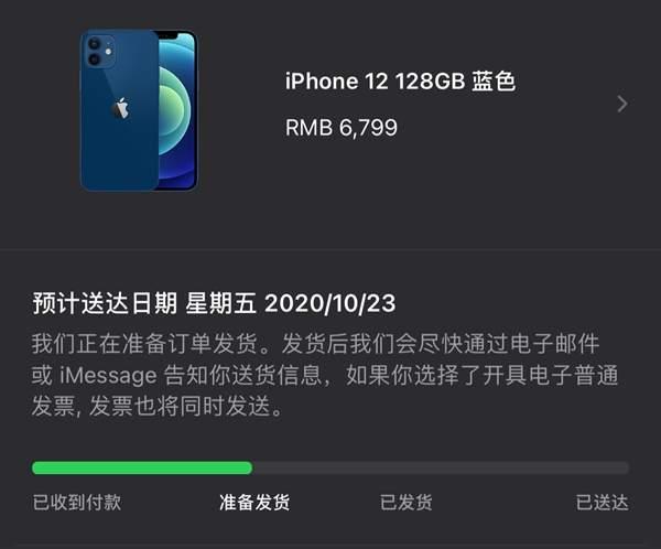 首批iPhone12/Pro预售订单已发货,或在10月23日后到达!
