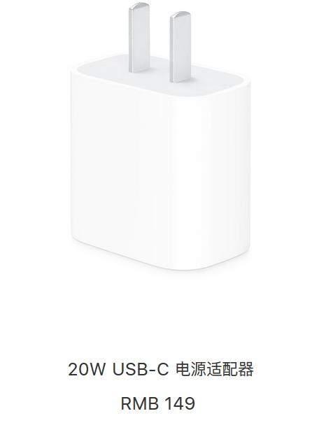 iphone12充电头多少钱?iphone12充电器价格是多少?