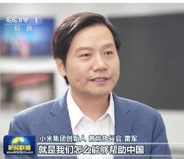 雷军称小米坚持做技术公司,今年研发投资超百亿