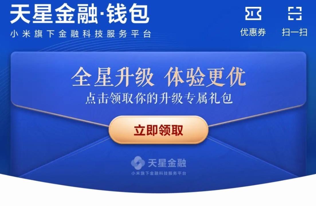 小米钱包已更名为天星金融钱包,增添新功能美化UI