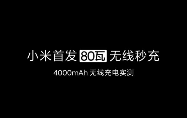小米首发80W无线秒充,一个视频带你了解80W无线秒充有多快