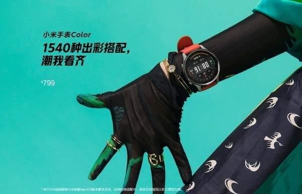 小米手表Color新品官宣:将于10月20日10点发布