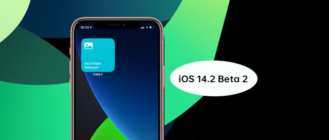 蘋果iOS14.2怎么樣,iOS14.2值得更新嗎