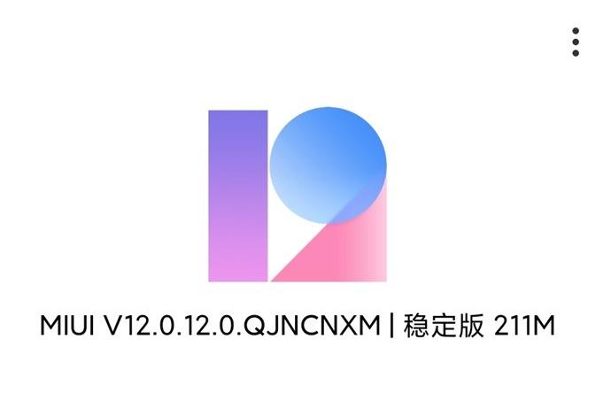 红米K30至尊纪念版可更新到MIUI12.0.12,修复断网等BUG