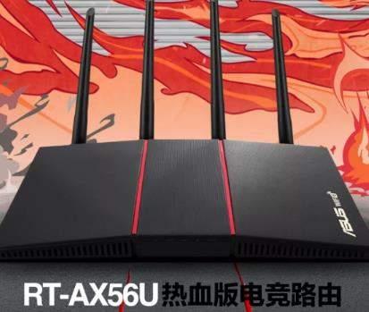 华硕RT-AX56U热血版路由器预售,支持Wi-Fi6价格399