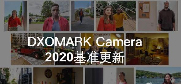 DxOMark评分规则修改,小米手机依旧霸榜