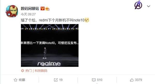 redmi新机即将来袭,但是不叫红米note10!