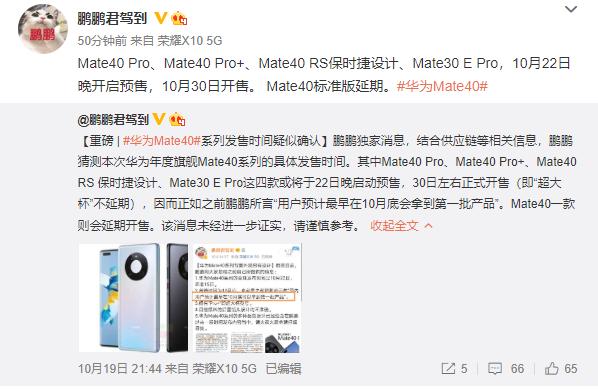 华为Mate40系列发售时间确认,Mate40标准版将延期