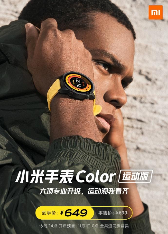 小米手表Color运动版正式发布,到手价649元