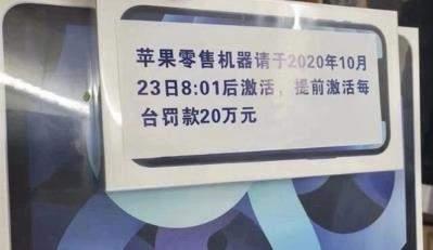 iPhone12国行版零售包装曝光,23日前激活每台罚款20万