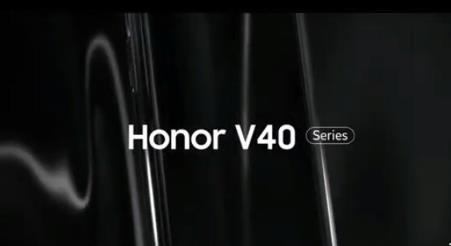 荣耀V40即将发布,搭载麒麟9000e/9000处理器