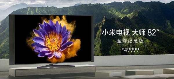 小米电视大师82英寸至尊版明天开卖,你会入手吗?