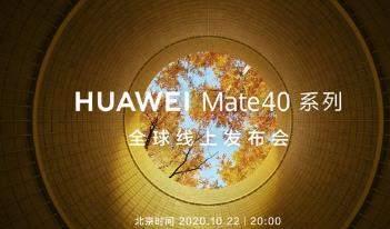 华为mate40系列价格公布,保时捷设计版将近2万元