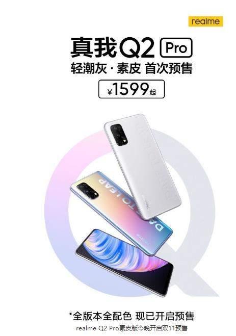 realmeQ2Pro素皮版预售,搭载天玑800U价格1599起