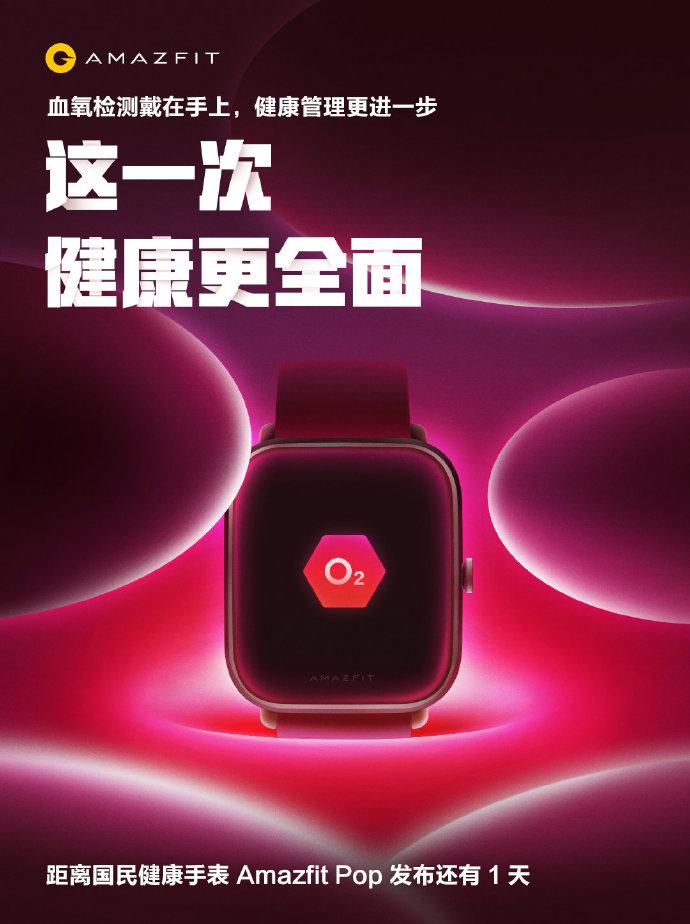 华米Amazfit Pop价格299元!比Apple Watch香!