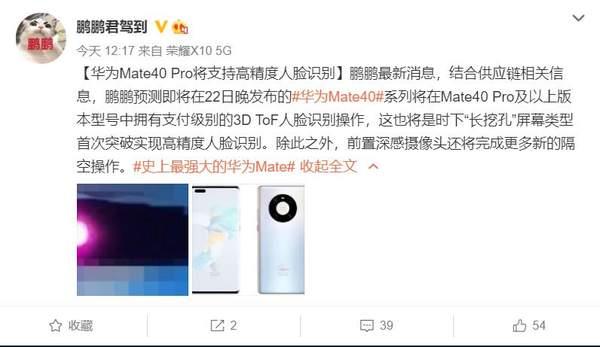 华为Mate40 Pro将支持高精度人脸识别