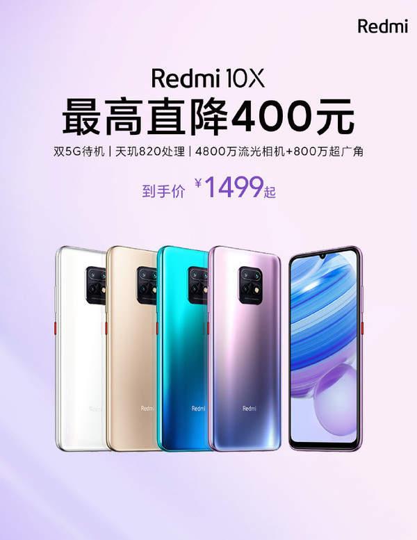 Redmi10X降价400元,双十一入手只需1499元