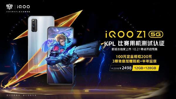 12G内存iQOOZ1正式上架:目前售价2298元