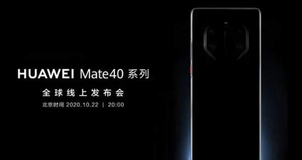 华为Mate40发布会倒计时,余承东携Mate40真机现身