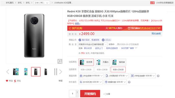 顶配版RedmiK30至尊纪念版首销已全部售空,10月27日再次开售!