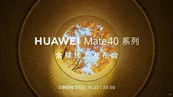 华为Mate40系列即将发布,Mate40标准版却被砍了?