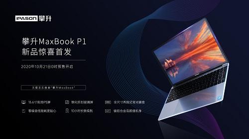 攀升MaxBookP1正式开售,首发价为1899元