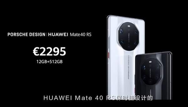 华为Mate40RS保时捷设计正式发布,售价为2295欧元