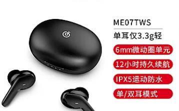 网易云音乐AIR蓝牙耳机售价189元,到手价只需139元!