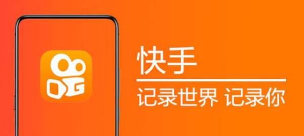 快手或将在香港上市,最快下个月进行IPO