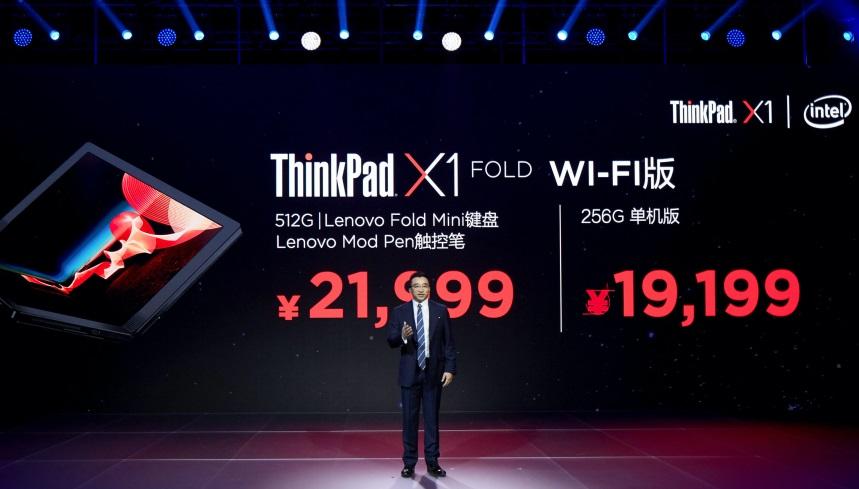 ThinkPad X1 Fold国行版正式发布:起售价19199元