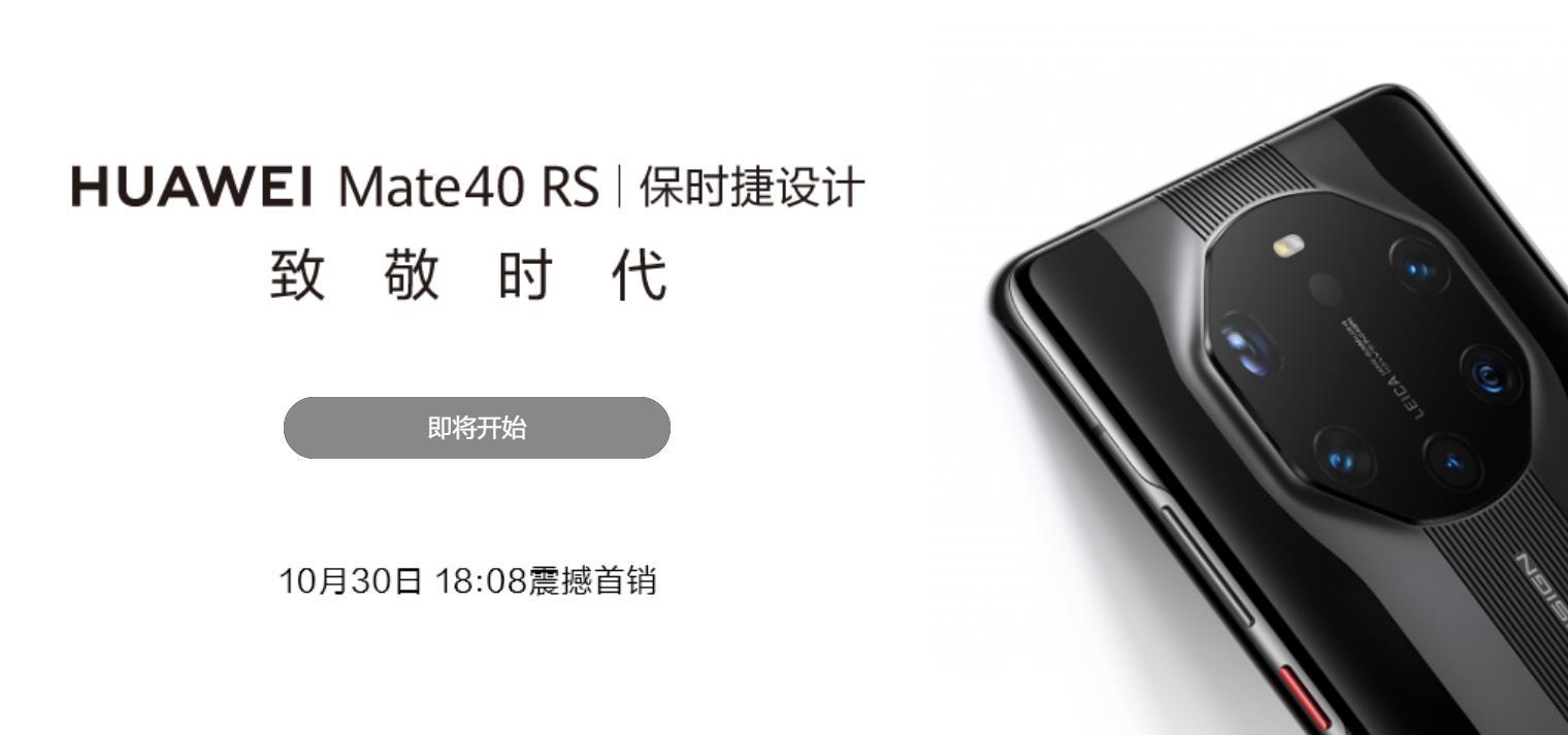 华为Mate40系列预定链接发布,零点正式开抢!