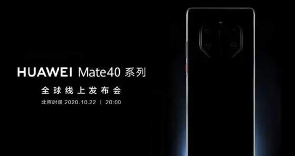 华为mate40什么时候开始预订?华为mate40预售在哪里?