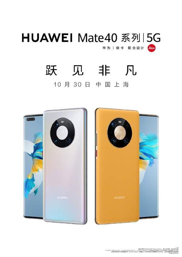 华为Mate40系列正式发布,华为Mate40价格大概是多少?