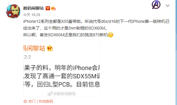 曝小米11将首发高通X60基带,iPhone13得等明年才有