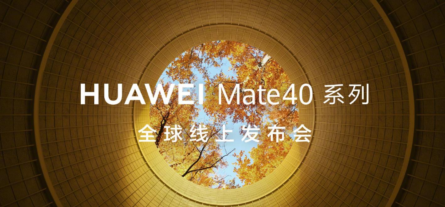 华为mate40发布会新品有哪些?除了Mate40系列还有这些值得买!