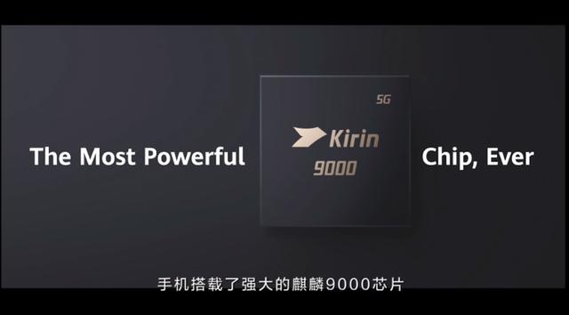 华为麒麟9000/9000E正式发布,性能卓越领跑5nm芯片