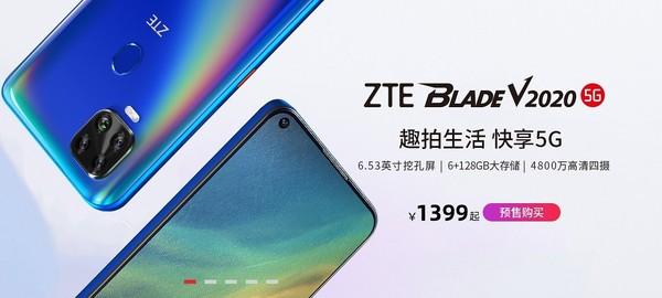 中兴Blade V2020 5G参数配置怎么样?值得购买吗?