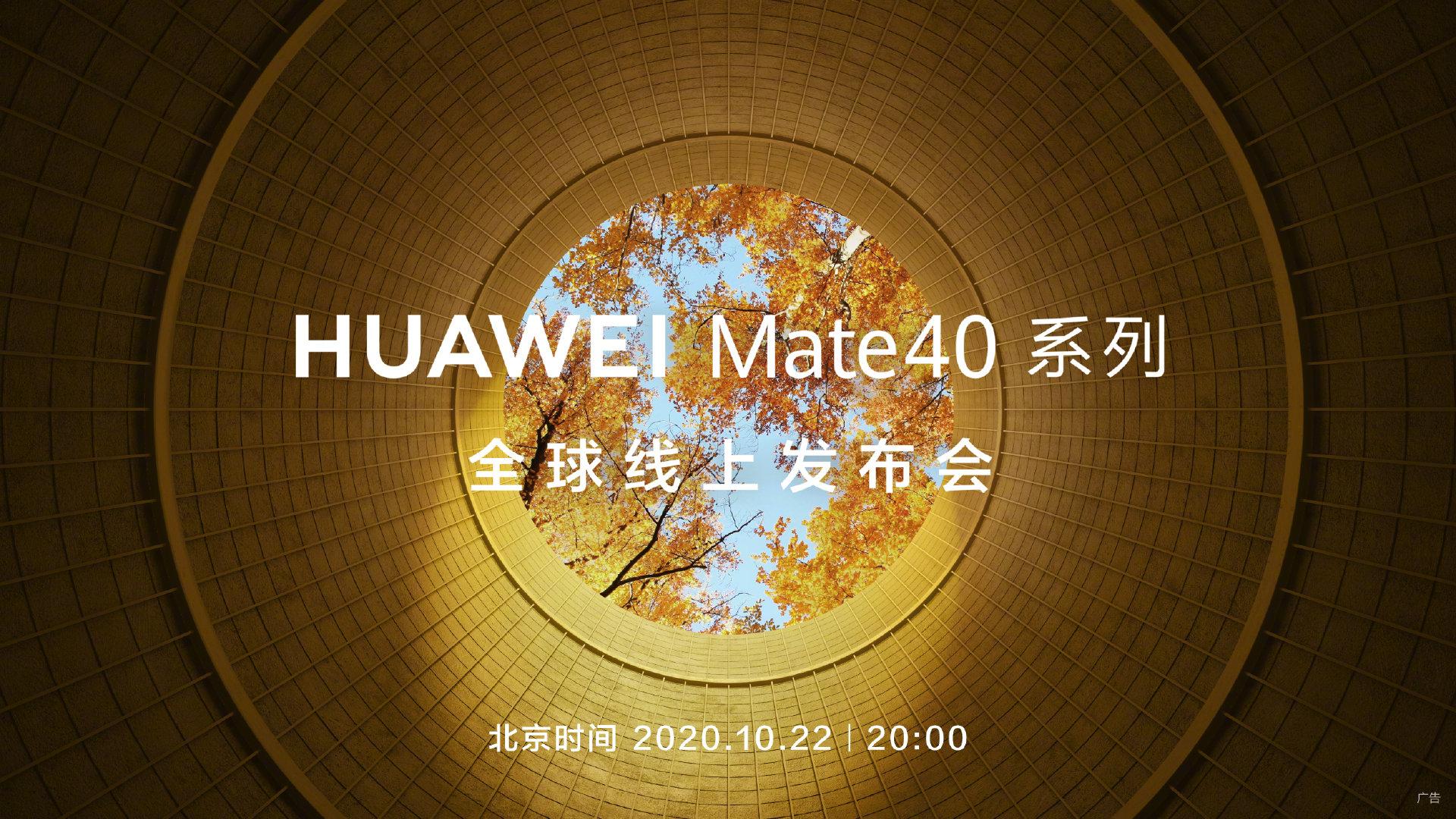 华为Mate40发布会抢先看,Mate40系列终极爆料汇总
