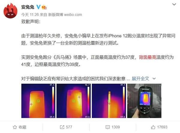 iphone12发热情况高达80摄氏度?虚惊一场!