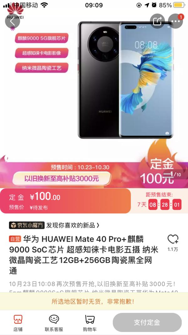 华为Mate40Pro/Pro+首批预售告罄,下批预售开启时间
