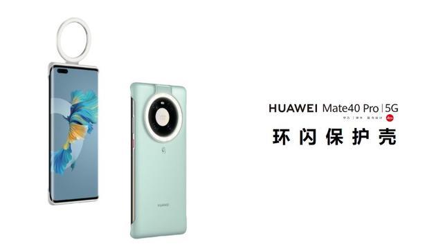 华为Mate40发布会最大亮点可能不是手机,而是这款配件